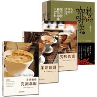 正版现货 精品咖啡学(上下册)+手冲咖啡完美萃取+手冲咖啡+究极咖啡 共5册 咖啡入门 咖啡制作 学煮咖啡 畅销书籍