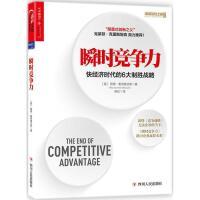 瞬时竞争力 四川人民出版社有限公司