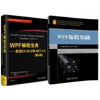 WPF编程宝典--使用C#2012和.NET4.5(第4版.NET开发经典)+WPF编程基础 面向工程教育认证计算机系