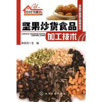 农村书屋系列--坚果炒货食品加工技术,章绍兵 ,化学工业出版社9787122090102
