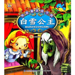 悦读童话找不同――白雪公主