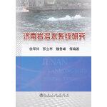 济南岩溶水系统研究\徐军祥