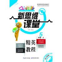 精英教程 新思维课堂 5年级上 (配人教版) (1版1次)