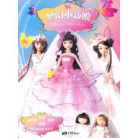 可儿娃娃游戏乐园--完梦幻小新娘于清峰 编FX中国画报出版社9787514604450