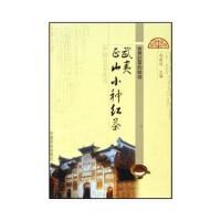 武夷正山小种红茶 邹新球 中国农业出版社