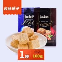 马来西亚进口威化饼干花生牛奶味休闲食品特产零食杰克牌100g