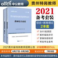 2021贵州省特岗教师招聘考试:教师综合素质+2021特岗教师招聘考试:教育理论基础知识真题大全 2本套