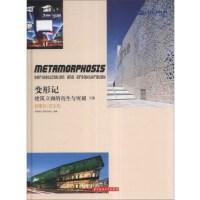 变形记:建筑立面的衍生与突破(下)(香港理工国际出版社)