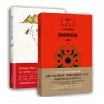 套装 中国人的历史 诸神的踪迹+牧羊少年奇幻之旅 共2册