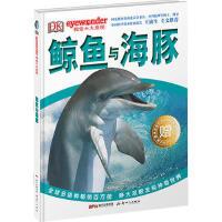 鲸鱼与海豚 英国DK出版公司 9787540592004睿智启图书