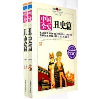 中国全史丑史篇 曹金洪主编 中国言实出版社 9787802505766