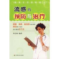 【二手书9成新】流感的预防与治疗/健康生活类畅销书,中国社会出版社,简芝妍 编著9787508711010