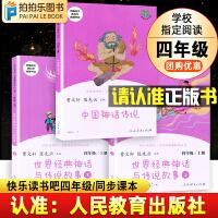 中国神话传说+世界经典神话与传说故事快乐读书吧四年级上册必读书目人教版曹文轩陈先云人民教育出版社