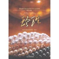 【新书店正版】珍珠,海南京润珍珠博物馆著,哈尔滨出版社9787548402329