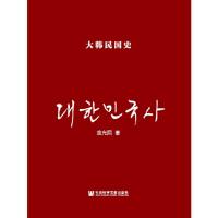 大韩民国史,金光熙,社会科学文献出版社9787509762059
