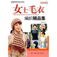 女士毛衣编织精品集--巧饰篇,阿瑛,中国纺织出版社9787506450263