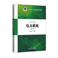"""""""十三五""""职业教育规划教材 电力系统(第二版)"""
