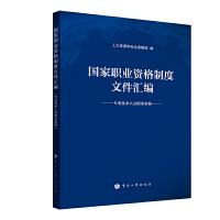 国家职业资格制度文件汇编(专业技术人员职业资格)