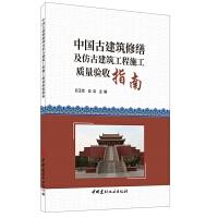 中国古建筑修缮及仿古建筑工程施工质量验收指南