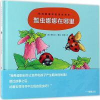 妈妈都喜欢的昆虫绘本瓢虫娜娜在哪里 (日)得田之久 著绘;彭懿 译