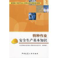 建筑施工作业安全生产基础知识