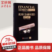 英国《金融时报》财经词汇 外文出版社