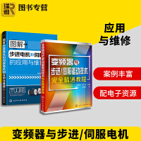 图解步进电机和伺服电机的应用与维修+变频器与步进伺服驱动技术完全精通教程书籍