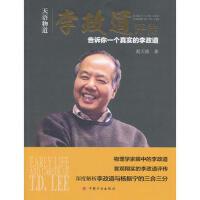 天语物道--李政道评传 赵天池 中国计划出版社