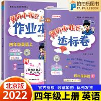黄冈小状元四年级上英语北京版 2021秋四年级上册英语黄冈小状元作业本达标卷全2本