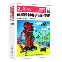 《无线电》合订本63周年版 智能控制电子设计手册 上 9787115507235 《无线电》编辑部 人民邮电出版社