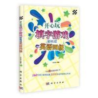 【二手书9成新】开心玩填字游戏轻松过英语四级 朴志会 科学出版社 9787030310385