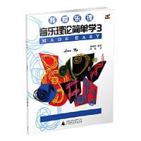 我爱乐理 音乐理论简单学3 琳娜昂著 广西师范大学出版社