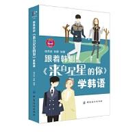 [二手9成新]跟着韩剧《来自星星的你》学韩语徐丹妮,张静著9787518020720中国纺织出版社