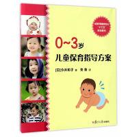 """全国早期教育专业""""十三五""""规划教材:0-3岁儿童保育指导方案"""