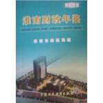 2012淮南财政年鉴