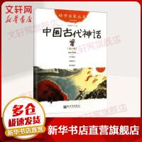 幼学启蒙丛书1中国古代神话 新世界出版社