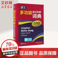 朗文多功能英汉双解词典(第5版) 外语教学与研究出版社