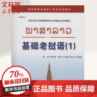 基础老挝语(1) 世界图书出版公司