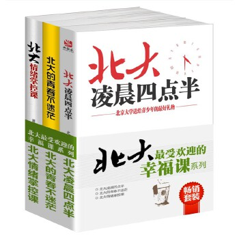 畅销套装-北大z受欢迎的幸福课系列(共3册)中国版哈佛凌晨四点半+自控力+北大版谁的青春不迷茫青少年学生成功励志书籍