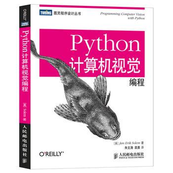 Python计算机视觉编程 [美]Jan Erik Solem 朱文涛 人民邮电出版社 9787115352323 正版书籍。好评联系客服有优惠。谢谢。