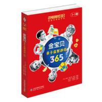 金宝贝亲子益智游戏365(3-5岁) 南希・威尔逊・豪尔 山东科学技术出版社 9787533195830