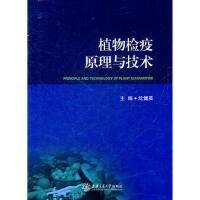 植物检疫原理与技术 沈健英 上海交通大学出版社 9787313077141