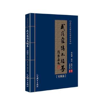 武氏家传太极拳.实践篇 人民体育出版社 【文轩正版图书】