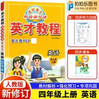 英才教程四年级上册英语 人教版pep教材解读2021秋