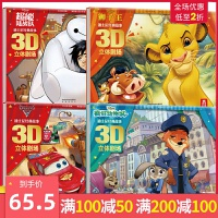 乐乐趣童书 迪士尼经典故事3D立体剧场 超能陆战队赛车总动员2狮子王疯狂动物城 亲子阅读图书 3-6岁儿童读物3D立体