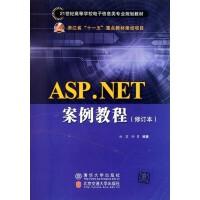 【旧书二手书8成新】ASP.NET案例教程 修订本 林菲 孙勇 北京交通大学出版社 9787512
