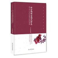 社会治理法治化研究:基于舟山市社会基层治理的调查