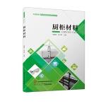 厨柜材料/中国厨柜专业基础教材系列丛书