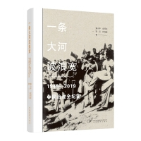 一条大河波浪宽:1949―2019中国治淮全纪实