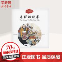中国民俗故事年糕的故事 赵镇琬 主编;寇天 文;杨士林 图;(加)余霞芳 译